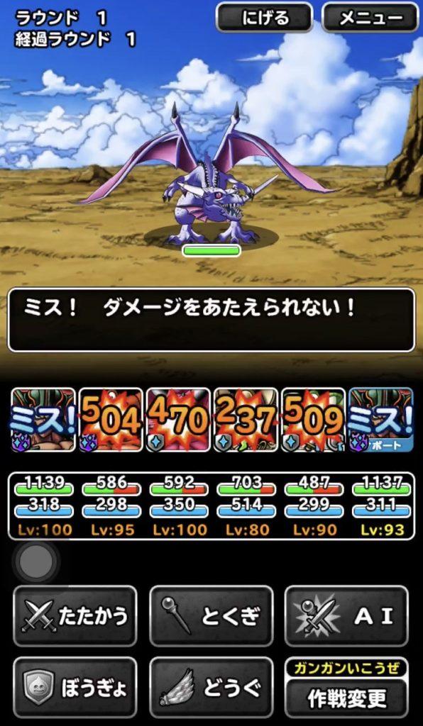 竜神王の試練『聖なる巨竜』2