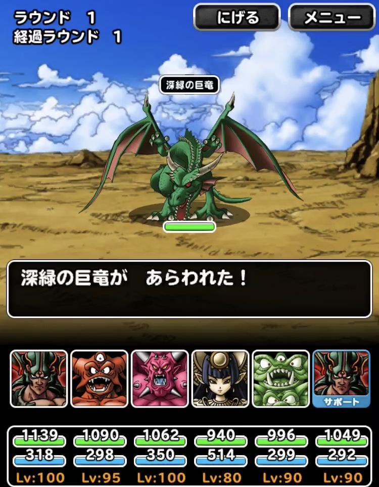竜神王の試練『深緑の巨竜』1