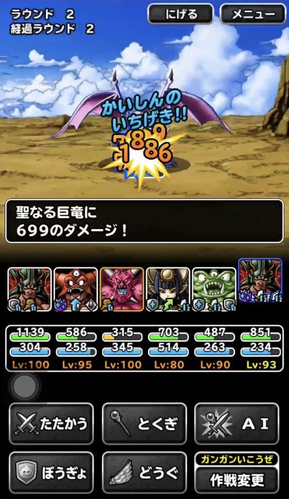 竜神王の試練『聖なる巨竜』8