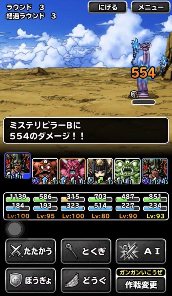 竜神王の試練『聖なる巨竜』17