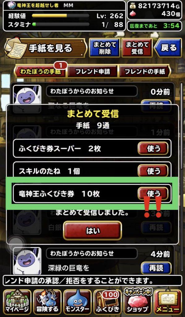竜神王ふくびき券1