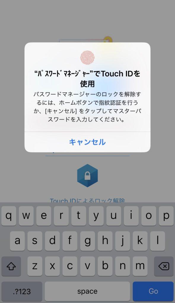 アプリマネージャー指紋認証の使い方