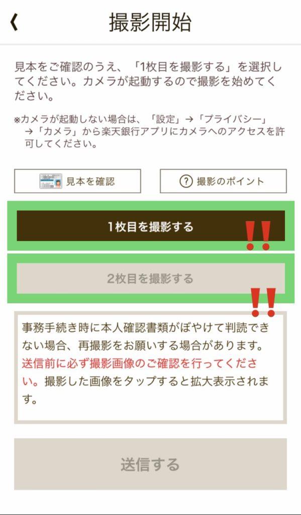 アプリの本人確認書類の送り方5