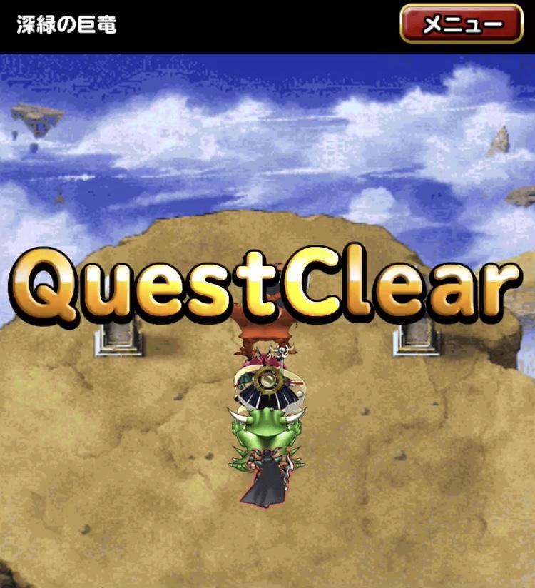 竜神王の試練『深緑の巨竜』5