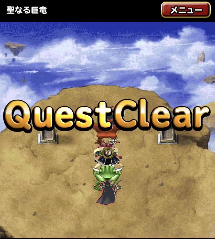 竜神王の試練『聖なる巨竜』20