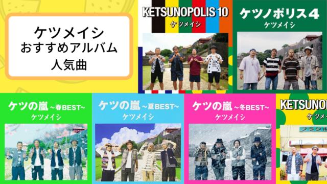 ケツメイシおすすめアルバム・人気曲ランキング