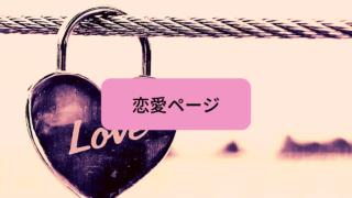 ホロンブログ 恋愛ページ