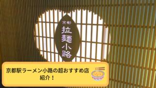 京都駅のラーメン小路おすすめ店0