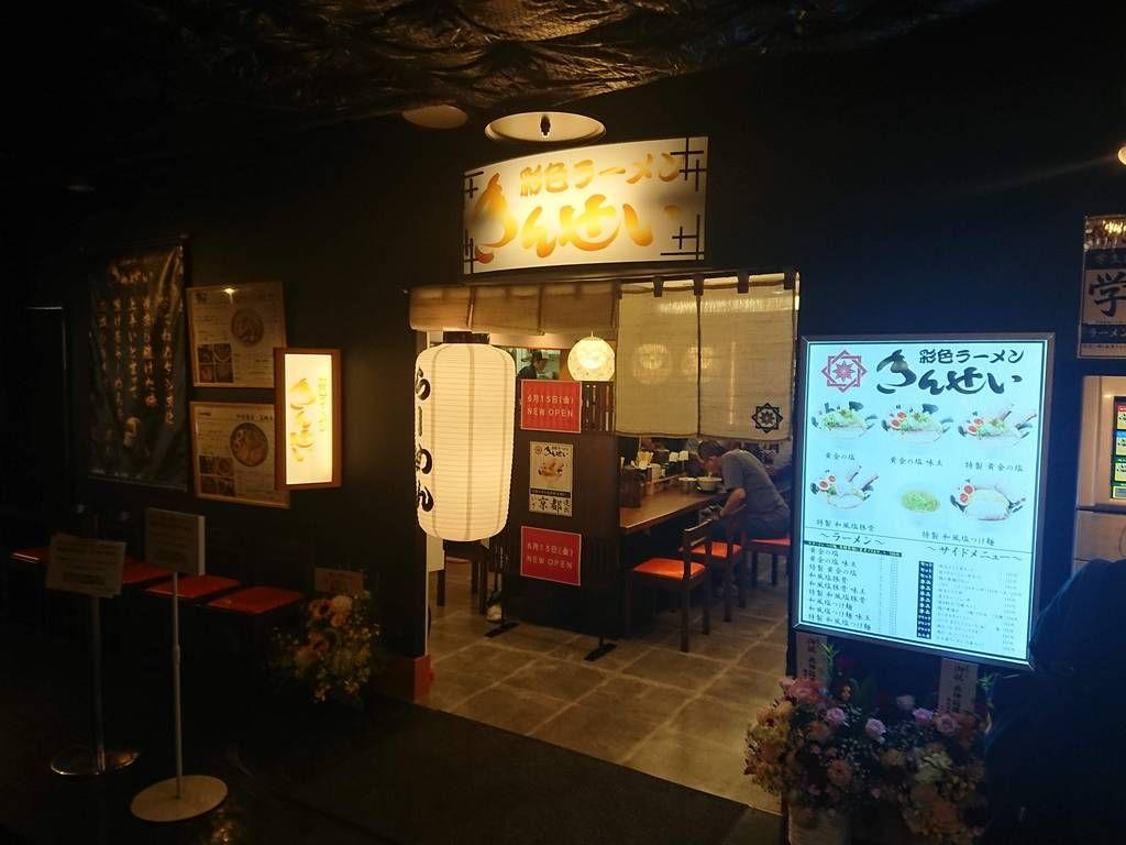 京都駅ラーメン小路のおすすめ店