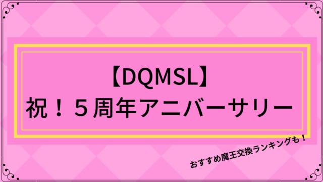 【DQMSL】アニバーサリー結果報告|魔王交換ランキングも紹介!