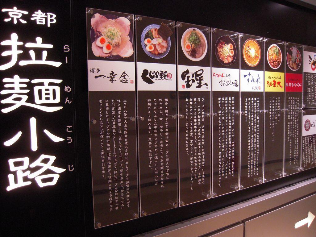 京都駅ラーメン小路おすすめ店3