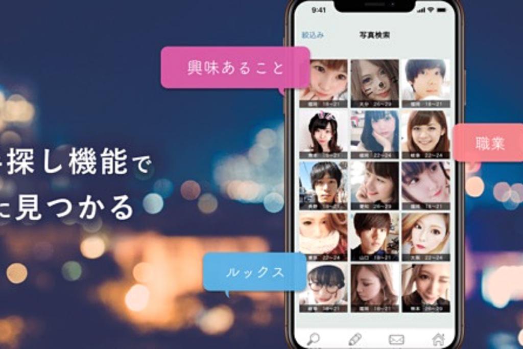 人気のおすすめ出会い系・マッチングアプリ13