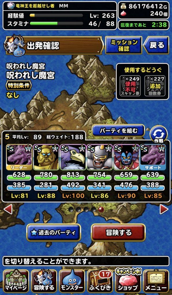 天色の魔晶2-1