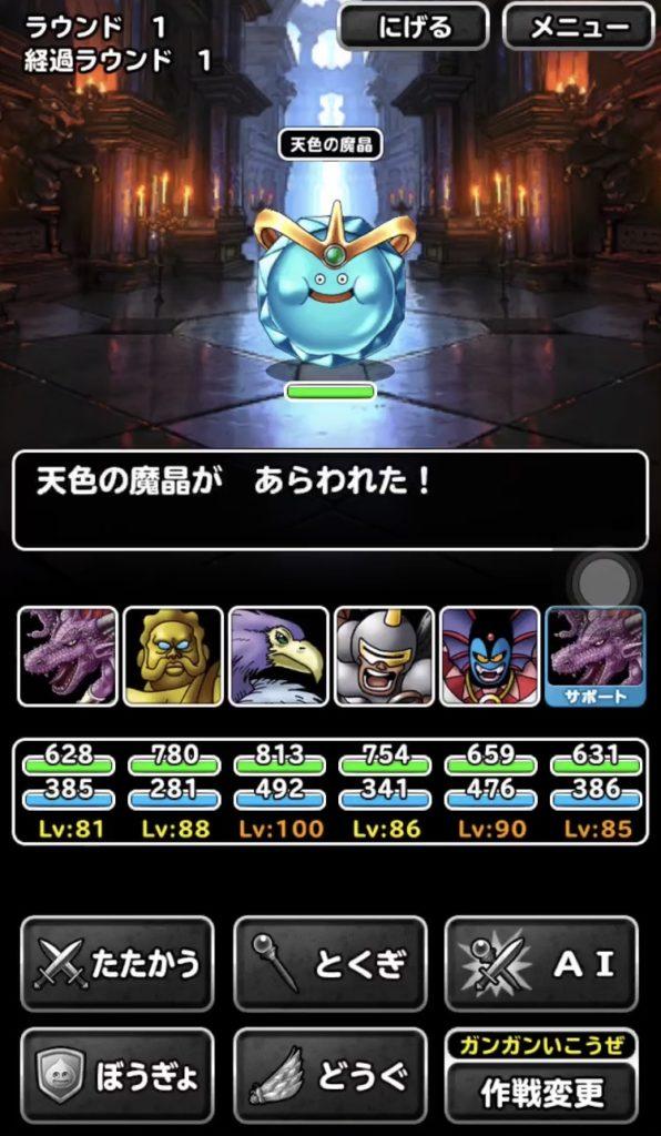 天色の魔晶1-1