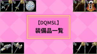 dqmsl装備品一覧 おすすめも!