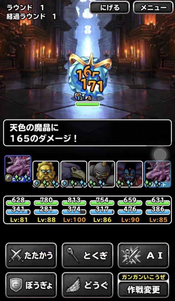 天色の魔晶1-2