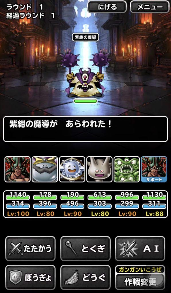 紫紺の魔導1-1