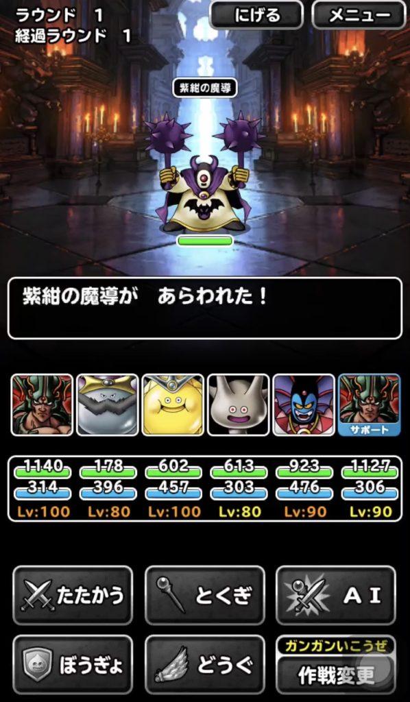 紫紺の魔導2-1