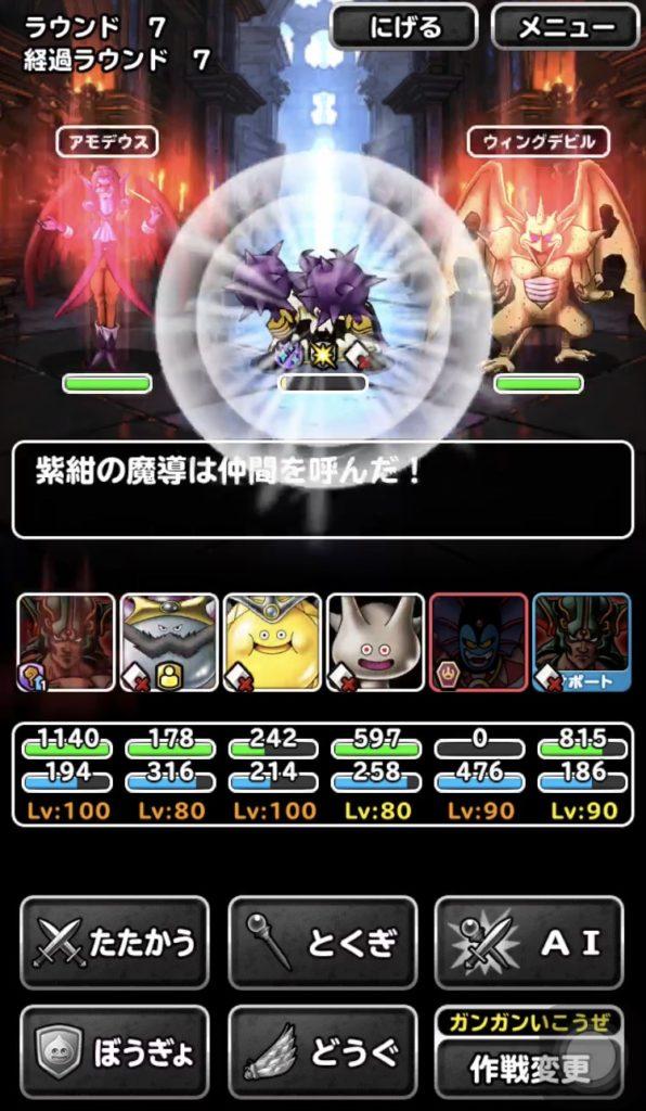 紫紺の魔導2-12