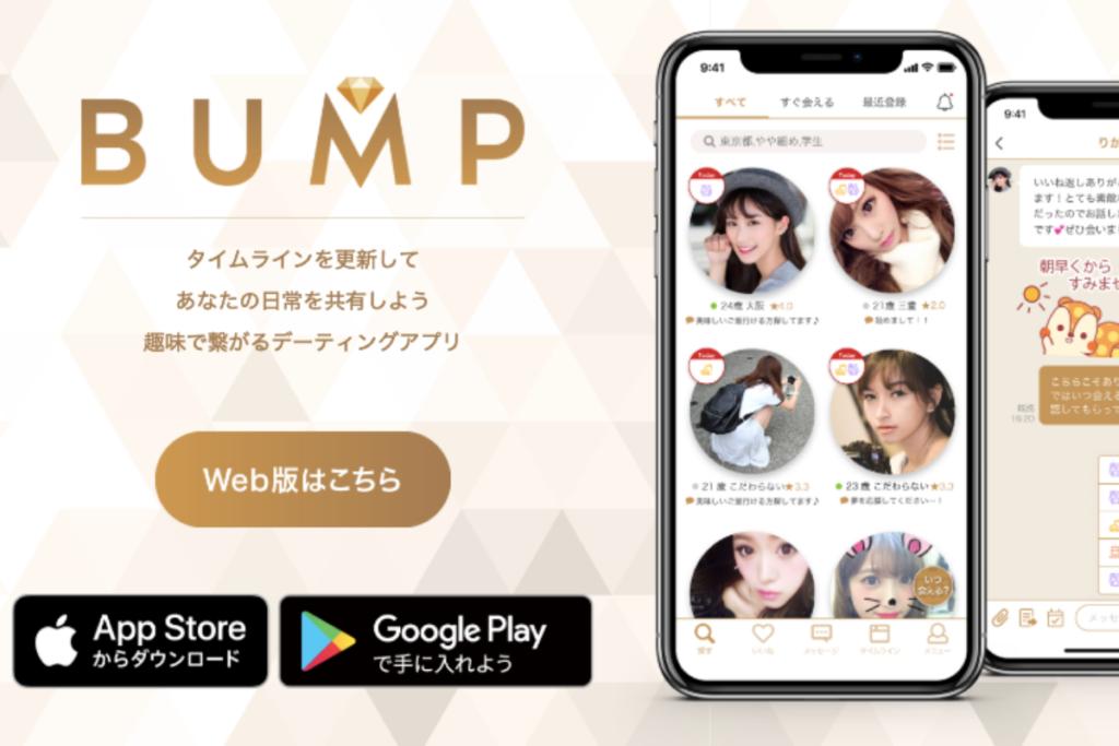 おすすめの人気マッチングアプリ22