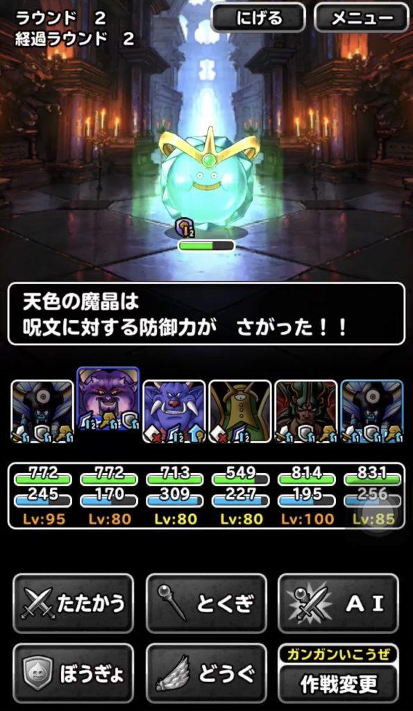 天色の魔晶4-5