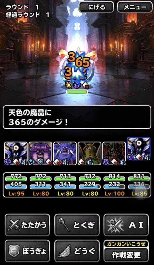天色の魔晶4-3