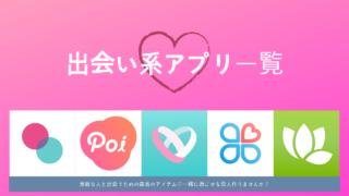 おすすめ出会い系アプリ一覧