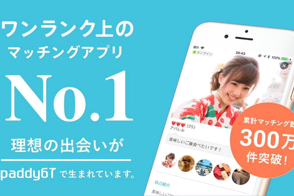 人気のおすすめ出会い系・マッチングアプリ10