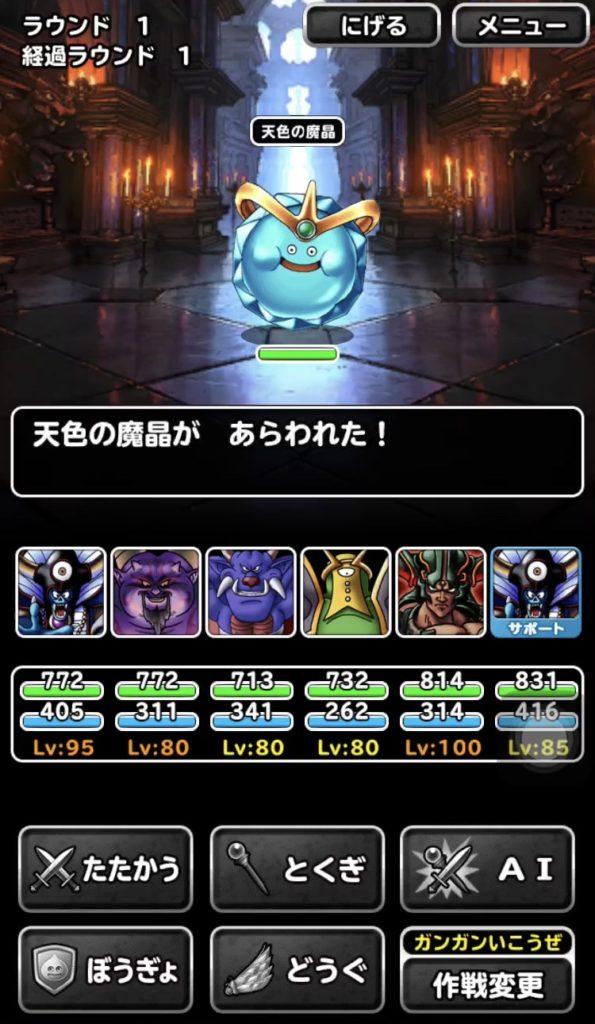 天色の魔晶4-1