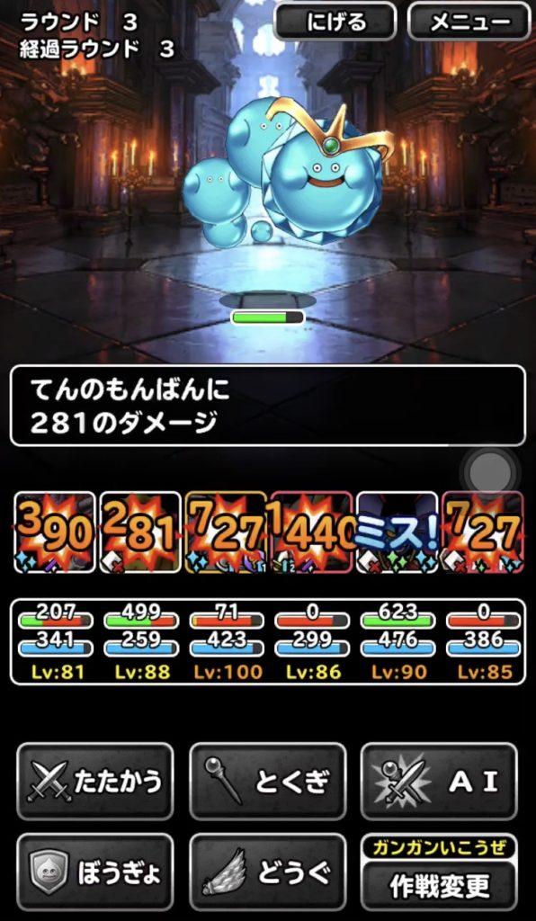 天色の魔晶1-4