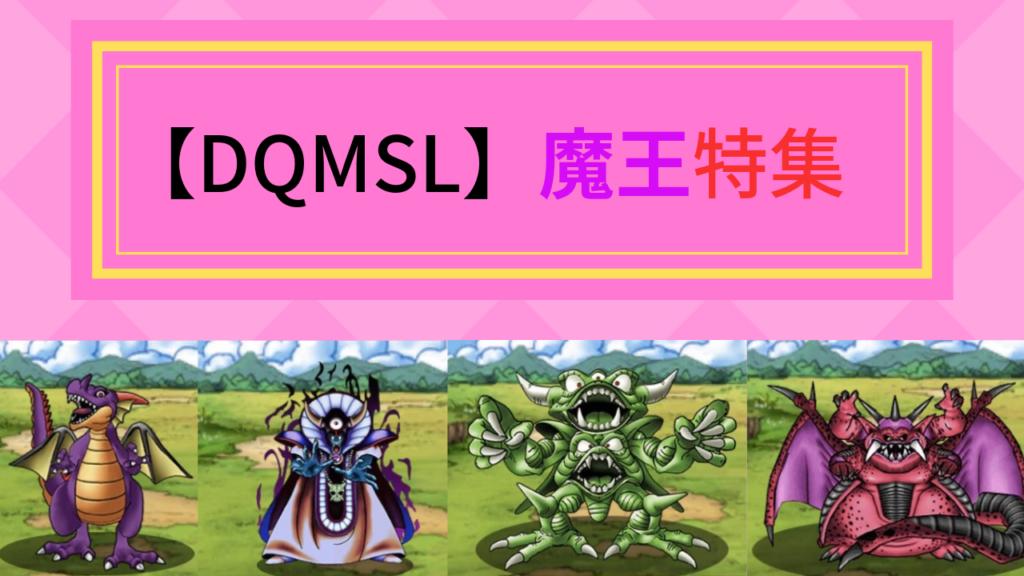 【DQMSL】 魔王特集