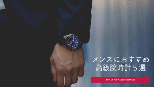 メンズにおすすめ 高級腕時計5選