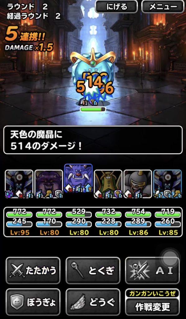 天色の魔晶3-5