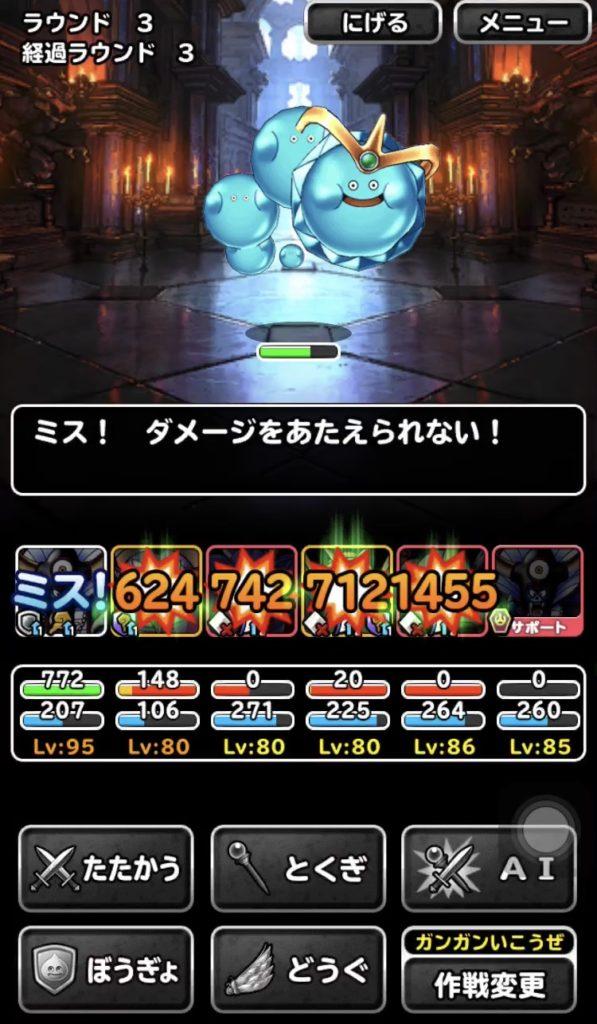 天色の魔晶3-8