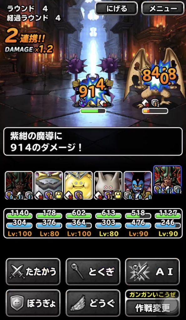 紫紺の魔導2-8