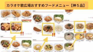 カラオケ歌広場おすすめフードメニュー