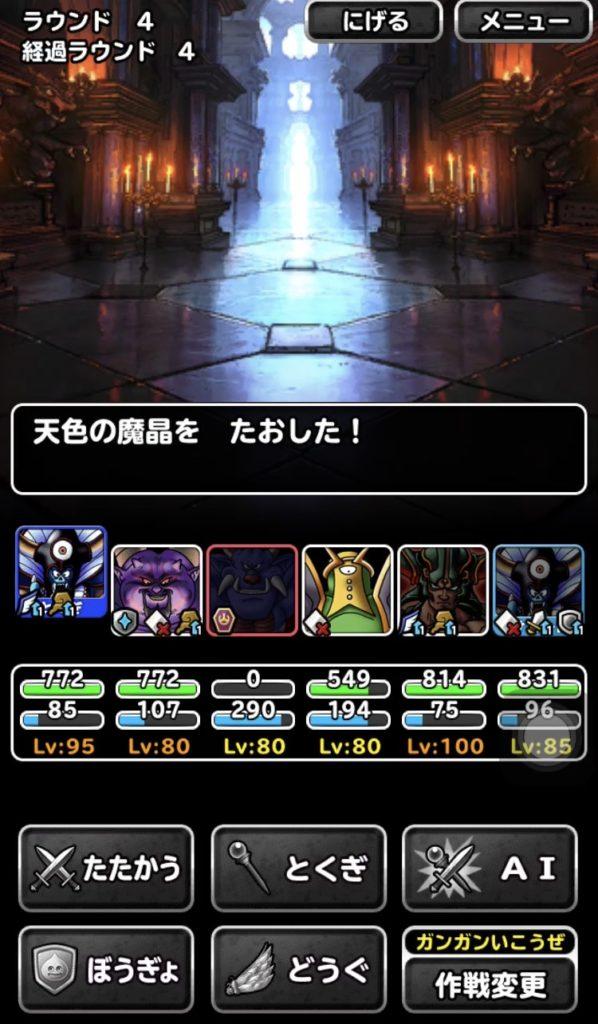 天色の魔晶4-8
