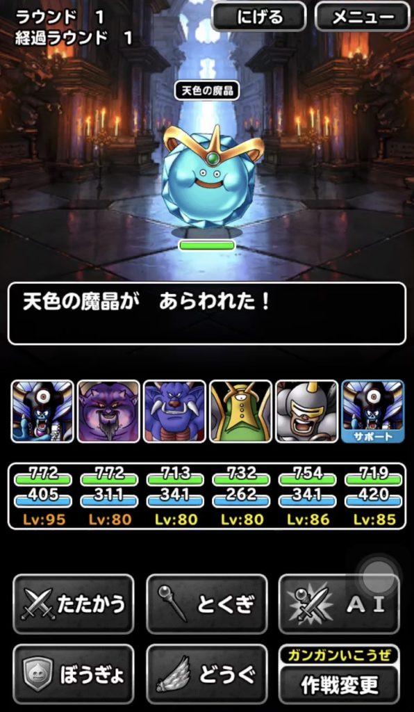 天色の魔晶3-2