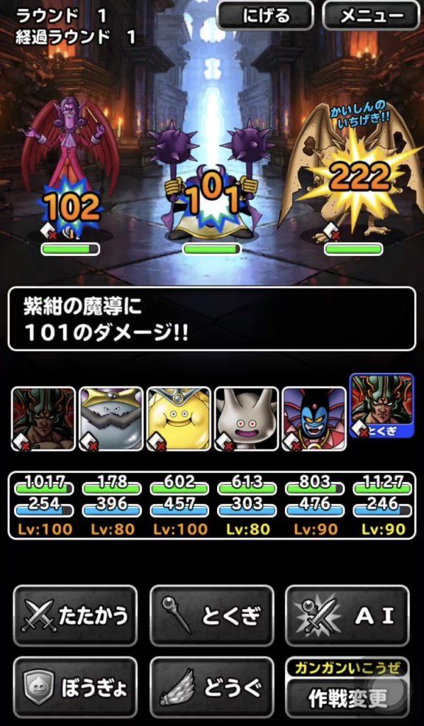 紫紺の魔導2-2