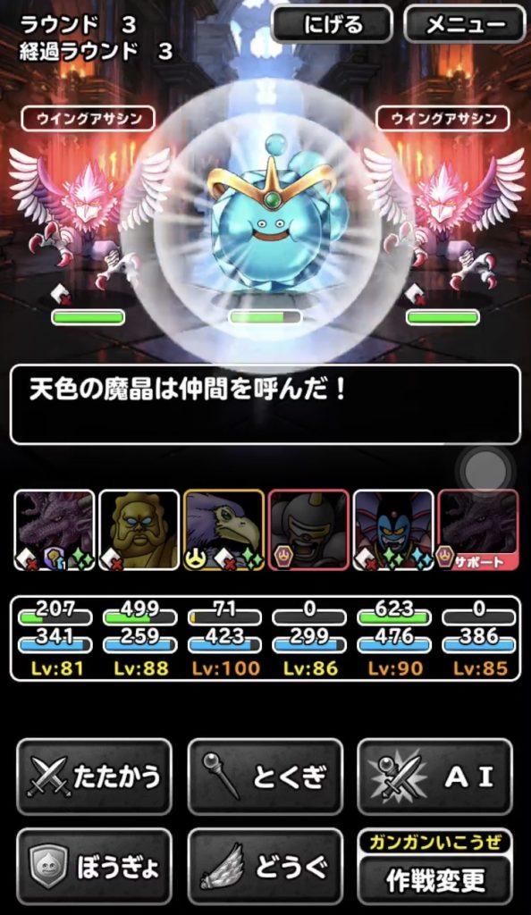 天色の魔晶1-5