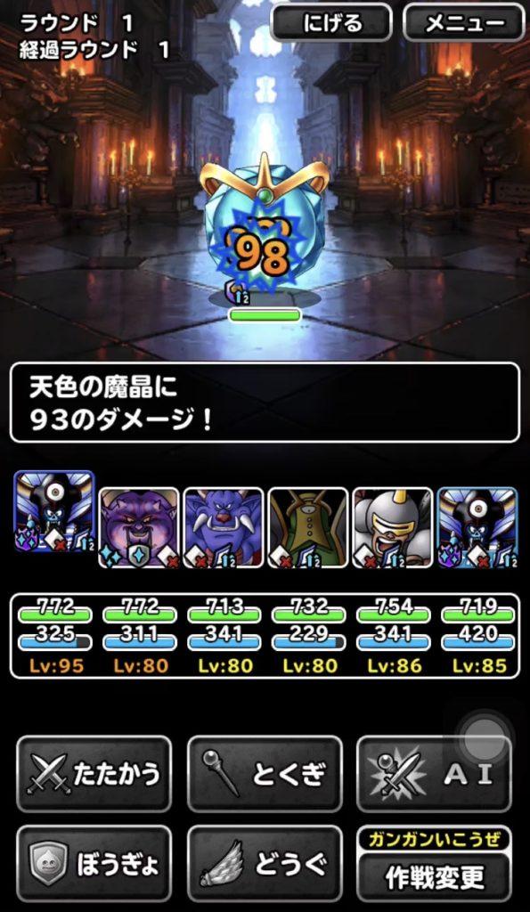 天色の魔晶3-3
