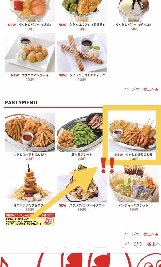 カラオケ歌広場おすすめフードメニュー5