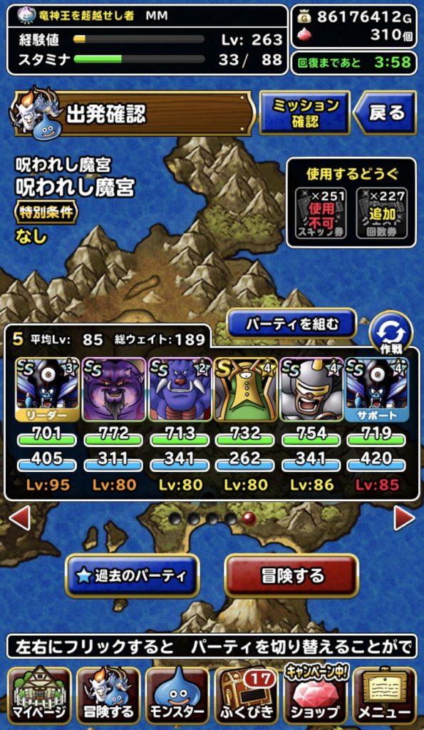 天色の魔晶3-1