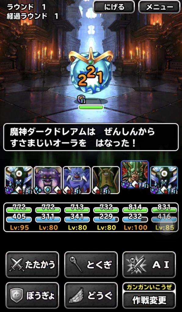 天色の魔晶4-2