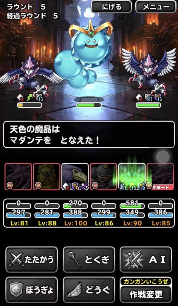 天色の魔晶1-8