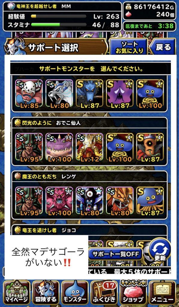 天色の魔晶2-2