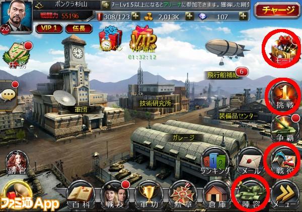 戦車帝国1