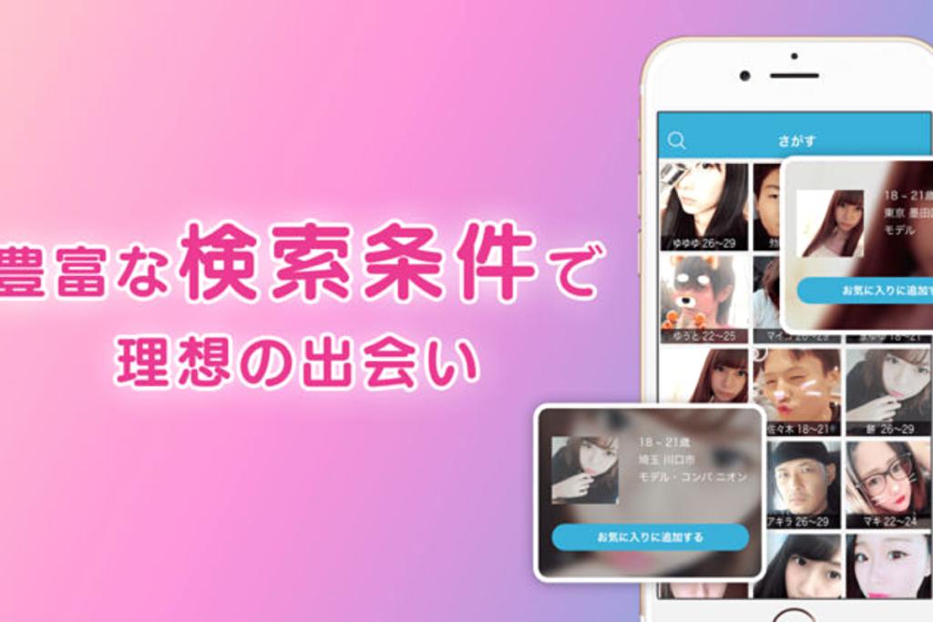 人気のおすすめ出会い系・マッチングアプリ14