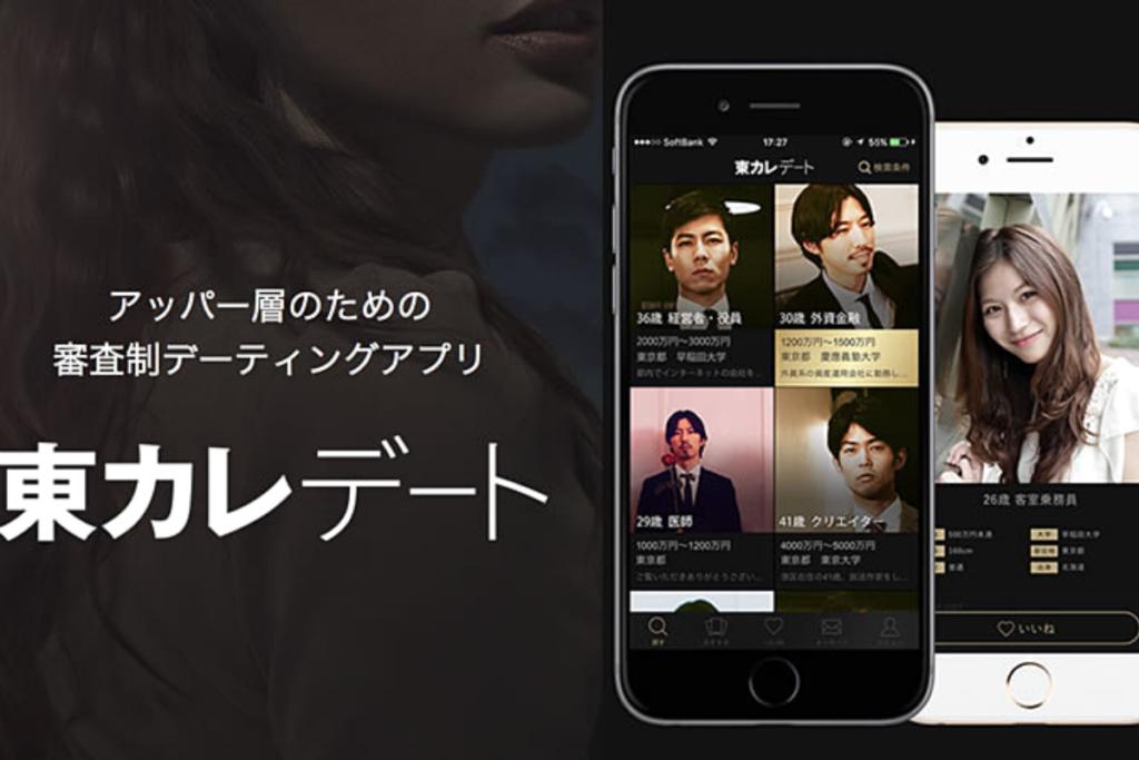 人気のおすすめ出会い系・マッチングアプリ21