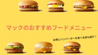 マクドナルドのおすすめフードメニュー